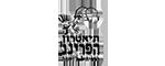 תיאטרון-הפרינג'-באר-שבע