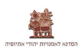 סדנא לאמנויות יהודי אתיופיה