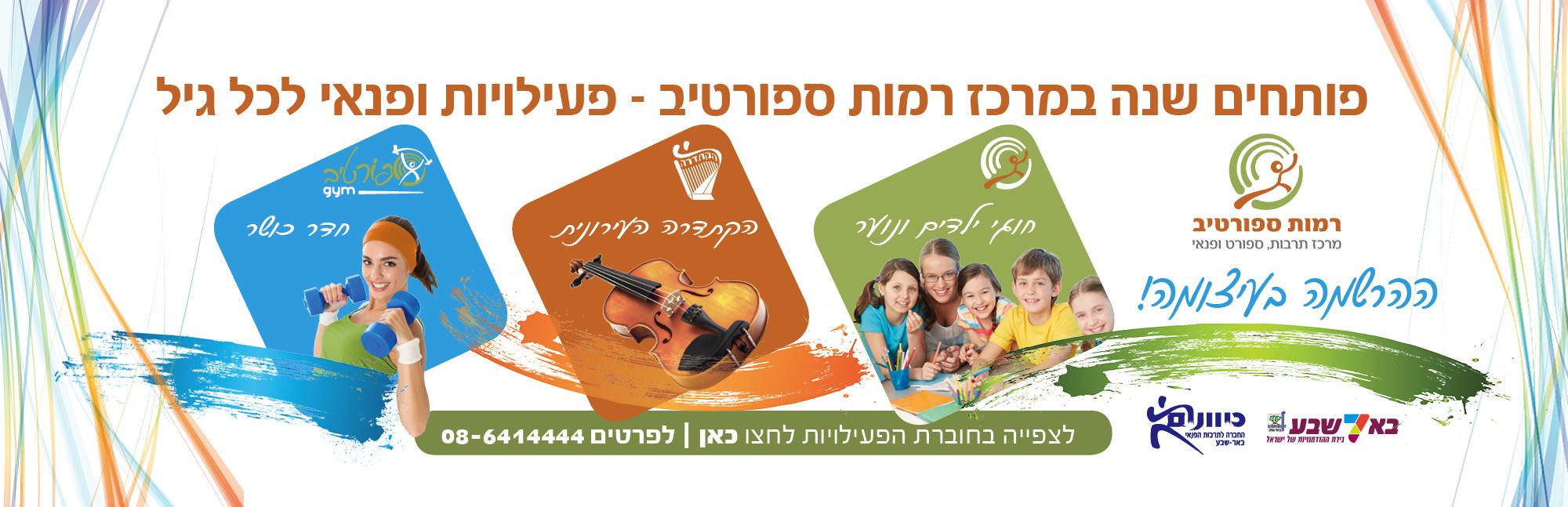 חוגים ופעילויות לקהל הבוגר, לנוער ולילדים, חדר כושר מתקדם ועוד!