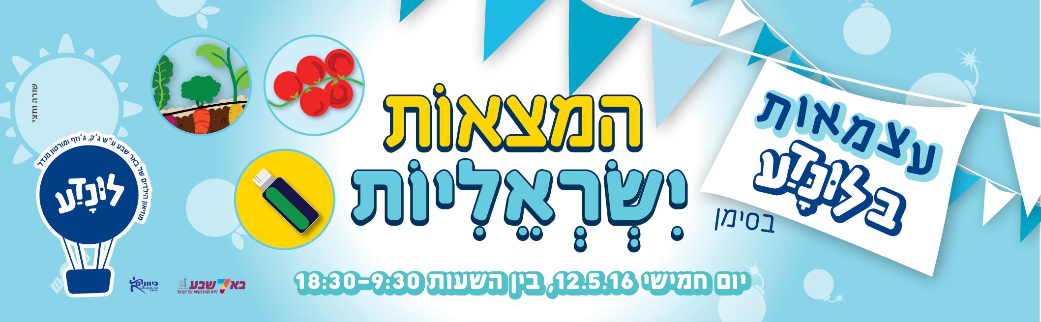 עצמאות בלונדע – המצאות ישראליות