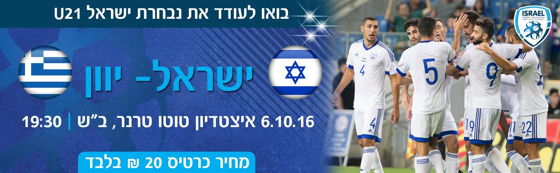 """משחק ישראל VS יוון, באצטדיון טוטו טרנר ב""""ש"""