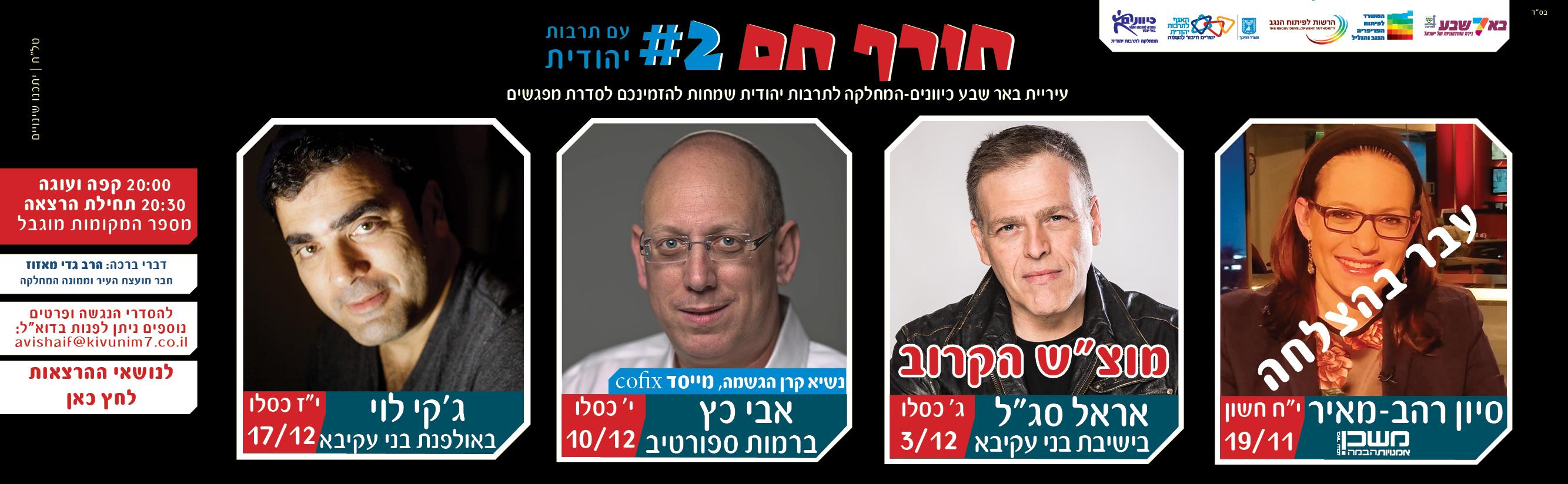 סדרת מפגשים בחסות המחלקה לתרבות יהודית – הכניסה חופשית –