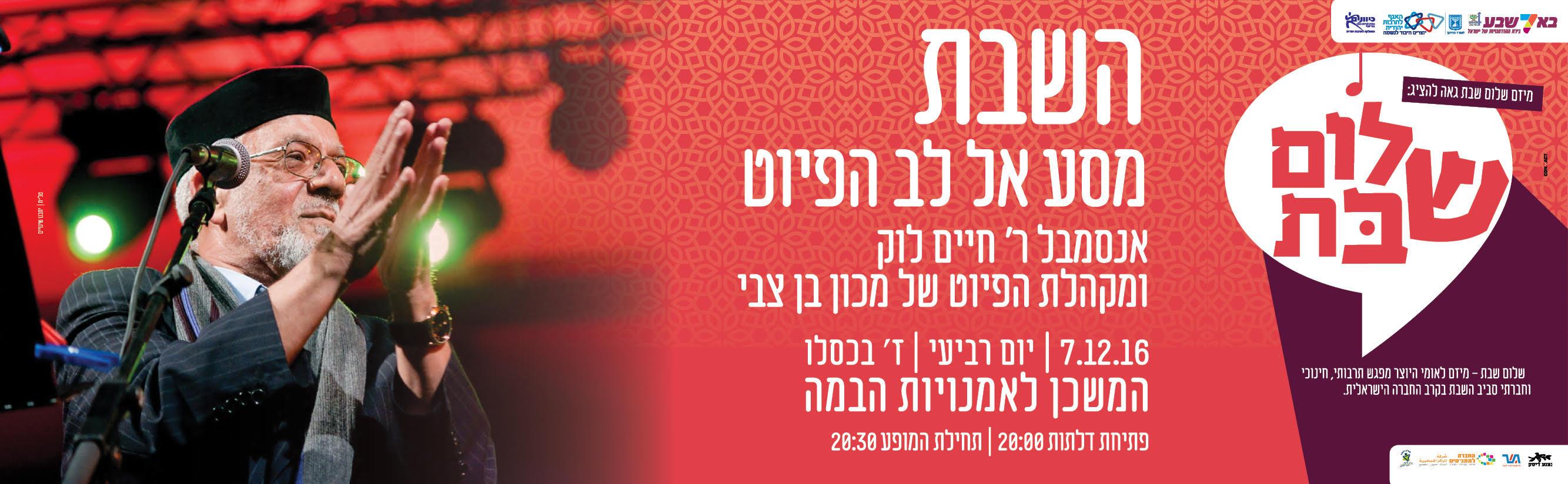 מפגש תרבותי סביב השבת בהשתתפות אנסמבל ר' חיים לוק ומקהלת הפיוט של מכון בן צבי