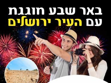 חגיגות ירושלים