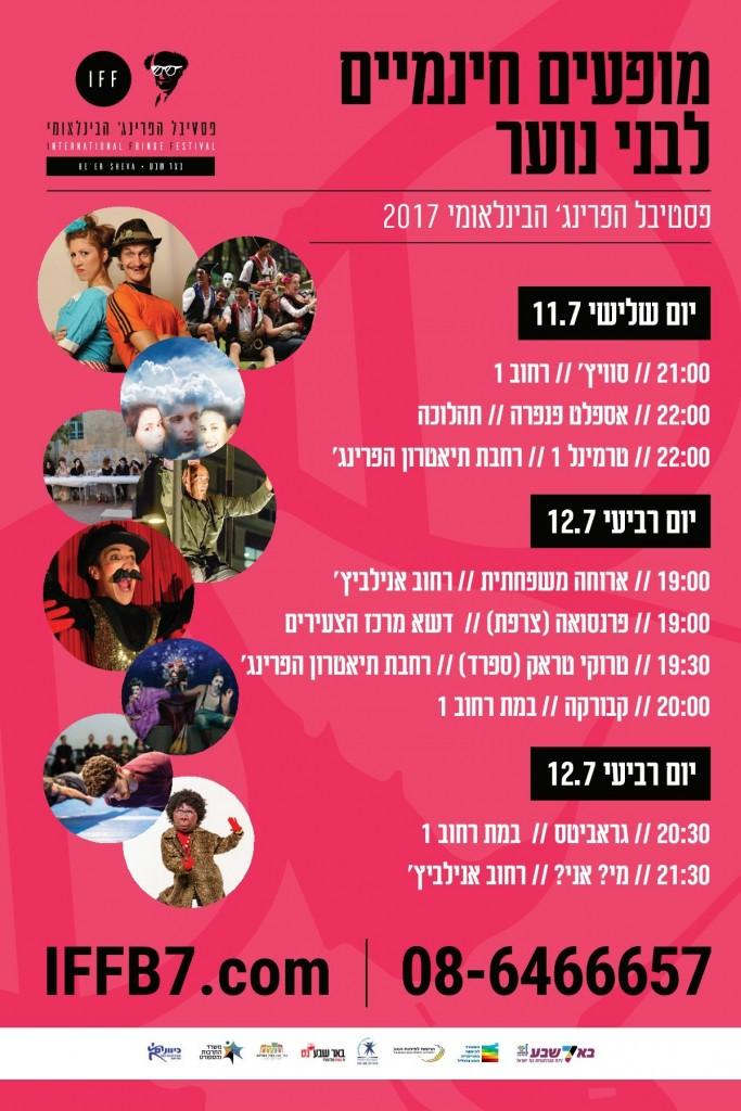 פלייר פסטיבל הפרינג' שמתקיים בין התאריכים 11.7 עד 13.7