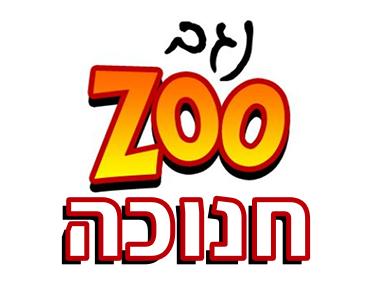 חנוכה בנגב ZOO
