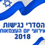הסדרי נגישות אירועי יום העצמאות 2018