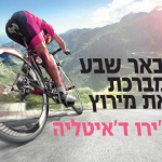 מירוץ אופניים
