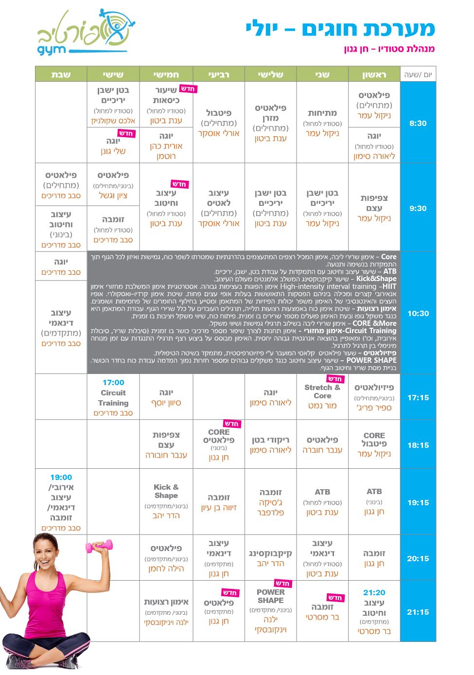 מערכת חוגים יולי 2018-01
