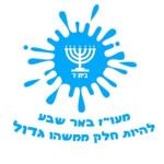 """לוגו בית""""ר באר שבע"""