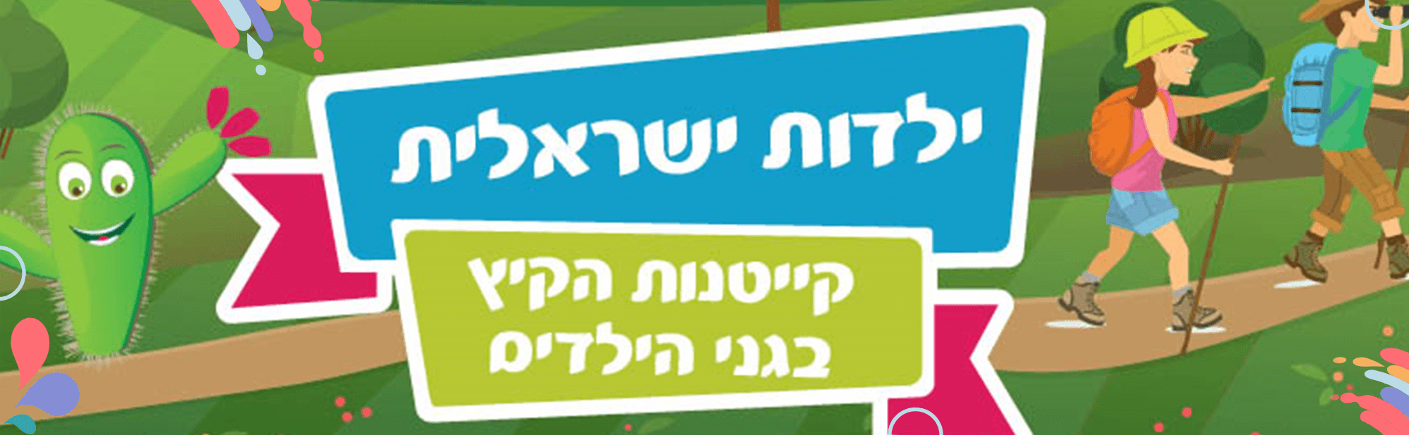 ילדות ישראלית