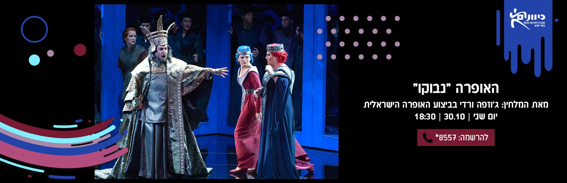 האופרה נבוקו באמפיפארק באר שבע לפרטים נוספים לחץ כאן
