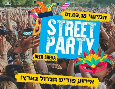 מסיבת רחוב
