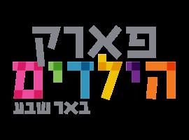 לוגו פארק הילדים-270X200